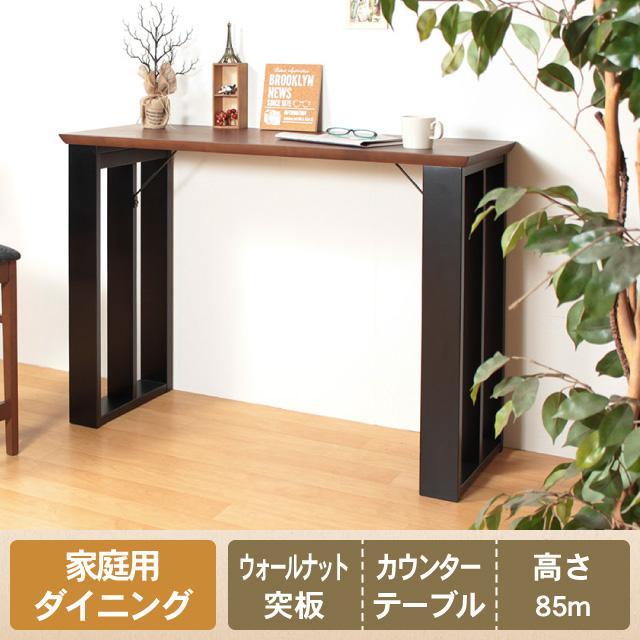 Weaher-ウェザー- カウンターテーブル 120cm×45cm 木製 ウォールナット ダークブラウン アジャスター付 おしゃれ リビング 書斎 組立て 送料無料