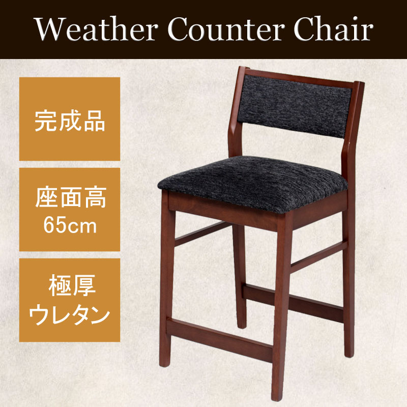 Weather-ウェザー- カウンターチェア 1脚入り 肘無し 背もたれ ファブリック 完成品