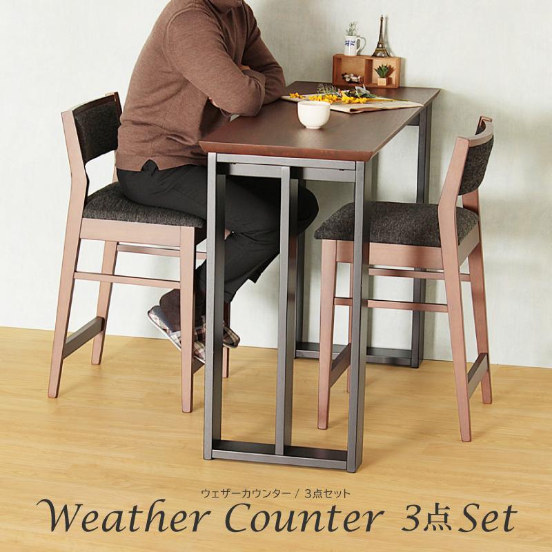 Weather-ウェザー- カウンター3点セット 2人掛け テーブル チェア ウォールナット突板 組立て