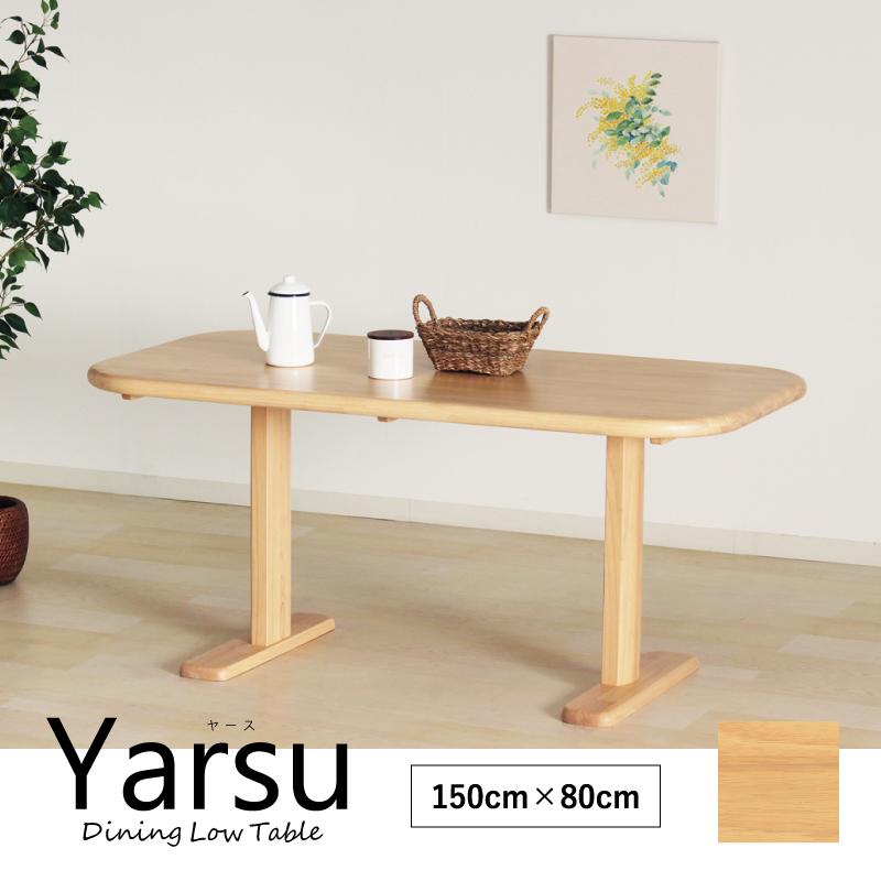 Yarse ダイニングテーブル 150cm×80cm 天然木 ロータイプ ナチュラル ラバーウッド 組立て