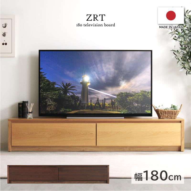 ZRT テレビボード 幅180cm ローボード テレビ台 日本製 国産 木製 収納付き モダン おしゃれ 送料無料