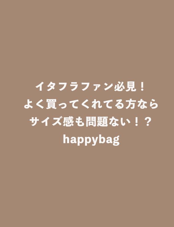 happyパック☆第1弾☆ 写真掲載商品まるごと1990円!