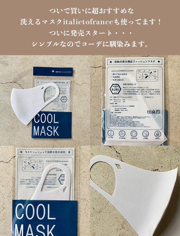 【重要/予約10月上旬入荷予定/着日指定不可】 5枚セットで¥2580 『ついで買いに! 洗えるマスク登場!シンプルなのでコーデに馴染みやすい・・・』抗菌機能・UVカット・吸水速乾シンプルな洗えるマスク。