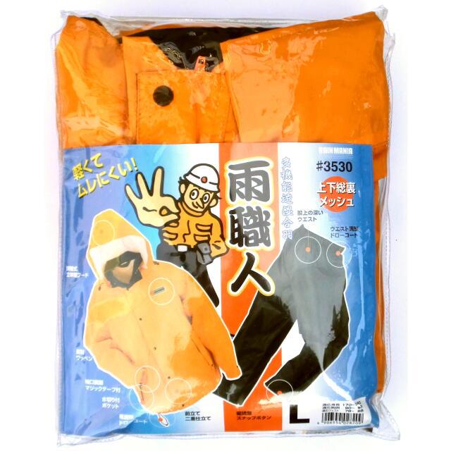 雨職人 雨合羽 オレンジ×ブラック :#3530 <川西工業>