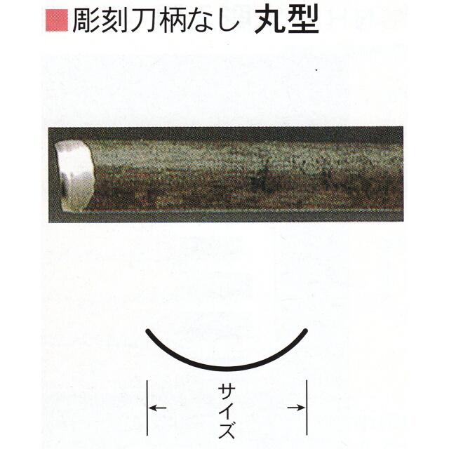 三木章刃物本舗 彫刻刀柄無し(共柄) 丸型 24mm