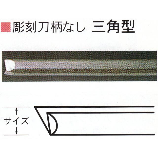 三木章刃物本舗 彫刻刀柄無し(共柄) 三角型 7.5mm