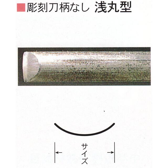 三木章刃物本舗 彫刻刀柄無し(共柄) 浅丸型 12mm