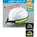 トーヨー  LED点滅式 LEDヘルバンド :No.7045-LD