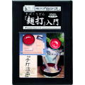 そば・うどん麺打ち入門DVD 約35分 : A-1610