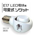 RITEX E17LED電球用可変式ソケット :DS17-10 <ライテックス・ムサシ>