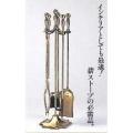 【送料無料】ダンボー 薪ストーブ用ファイヤーセット <DANBOH> ★代引き不可商品