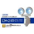 RITEX 乾電池式1.3W×2 LEDセンサーライト :LED-220 <ライテックス・ムサシ>