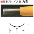 三木章刃物本舗 彫刻刀ハイス鋼 丸型 1mm、2mm、13.5mm、15mm
