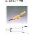 三木章刃物本舗 小鳥型彫刻刀 平型 6mm
