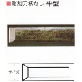 三木章刃物本舗 彫刻刀柄無し(共柄) 平型 3mm、4.5mm、6mm