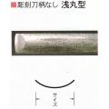 三木章刃物本舗 彫刻刀柄無し(共柄) 浅丸型 3mm