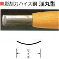 三木章刃物本舗 彫刻刀ハイス鋼 浅丸型 1mm、2mm、13.5mm、15mm