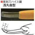 三木章刃物本舗 彫刻刀ハイス鋼 浅丸曲型 1mm、2mm、13.5mm、15mm