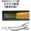 三木章刃物本舗 彫刻刀ハイス鋼 カマクラ曲型(極浅丸曲) 1.5mm、3mm、4.5mm、6mm