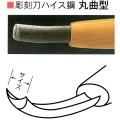 三木章刃物本舗 彫刻刀ハイス鋼 丸曲型 1mm、2mm、13.5mm、15mm