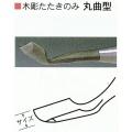 三木章刃物本舗 木彫たたきのみ 丸曲型 6mm、9mm