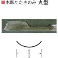 三木章刃物本舗 木彫たたきのみ 丸型 4.5mm、6mm、9mm