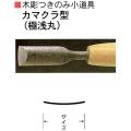 三木章刃物本舗 木彫つきのみ小道具 カマクラ型(極浅丸) 3mm、4.5mm、6mm、7.5mm、9mm、12mm