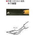 三木章刃物本舗 木彫つきのみ小道具 キワ曲型 3mm、4.5mm、6mm、9mm、12mm