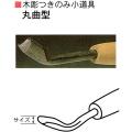 三木章刃物本舗 木彫つきのみ小道具 丸曲型 3mm、4.5mm、6mm、9mm、12mm