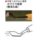 三木章刃物本舗 木彫つきのみ小道具 カマクラ曲型(極浅丸曲) 3mm、4.5mm、6mm、7.5mm、9mm、12mm