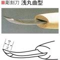三木章刃物本舗 安来鋼彫刻刀単品 浅丸曲型 1mm、2mm、30mm
