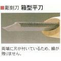 三木章刃物本舗 安来鋼彫刻刀特殊型単品 箱型平刀 6mm