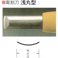 三木章刃物本舗 安来鋼彫刻刀単品 浅丸型 1mm、2mm、30mm