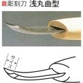 三木章刃物本舗 安来鋼彫刻刀単品 浅丸曲型 7.5mm、9mm
