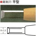 三木章刃物本舗 安来鋼彫刻刀単品 平型 1mm、2mm、21mm、24mm