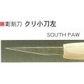 三木章刃物本舗 安来鋼彫刻刀特殊型単品 クリ小刀左 6mm、9mm
