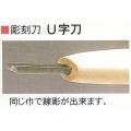 三木章刃物本舗 安来鋼彫刻刀特殊型単品 U字刀 1mm、2mm