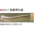 三木章刃物本舗 安来鋼彫刻刀特殊型単品 能面用浅丸曲 15mm