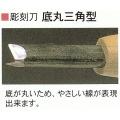 三木章刃物本舗 安来鋼彫刻刀特殊型単品 底丸三角型 3mm、4.5mm、6mm