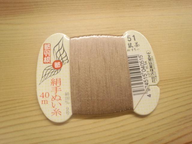 都羽根 絹手縫い糸