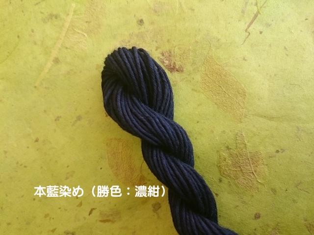 草木染 糸 伝統 本藍 紅花