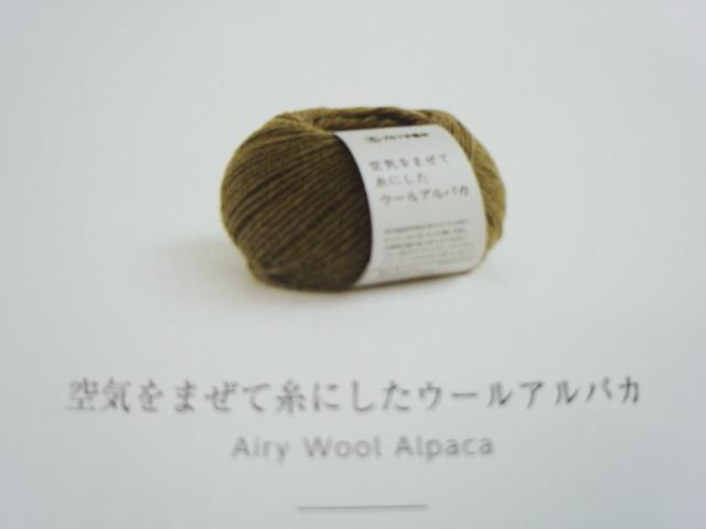 ダルマ 空気をまぜて糸にしたウールアルパカ