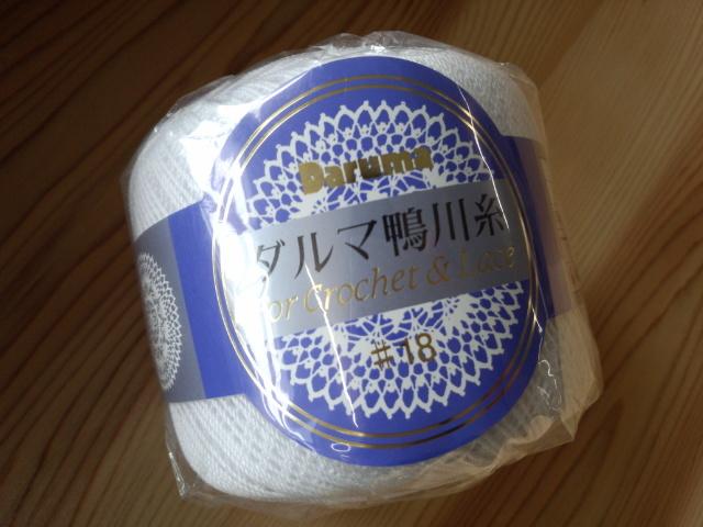 ダルマ鴨川糸 レース糸 18