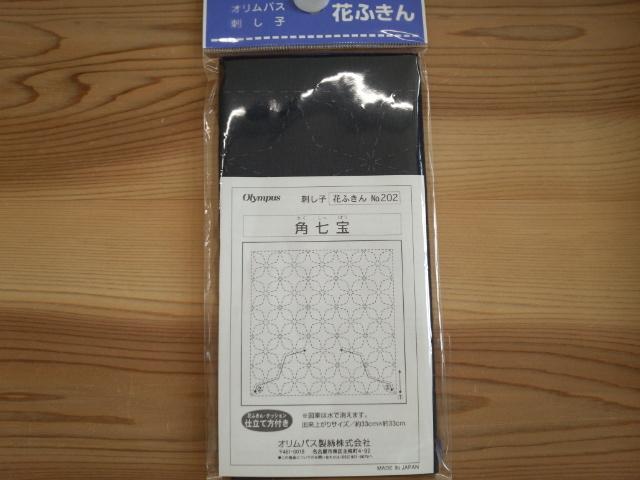 花ふきん 角七宝 刺し子
