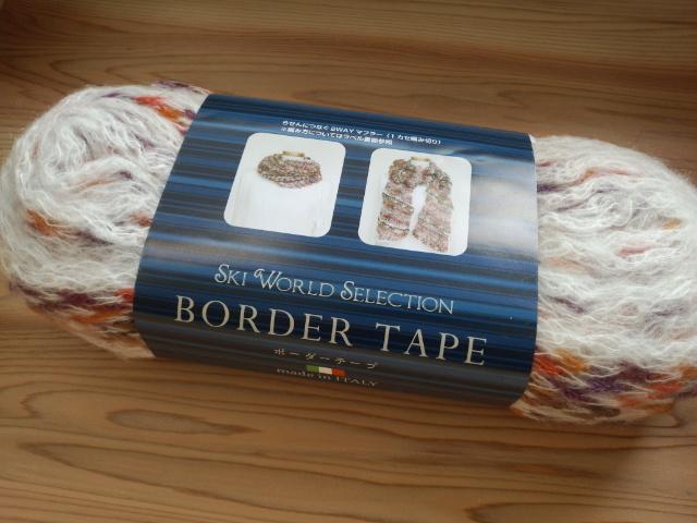 ボーダーテープ