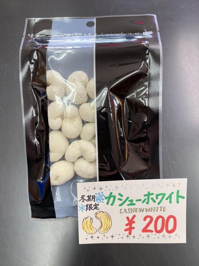 チョコレート菓子カシューホワイト 60g