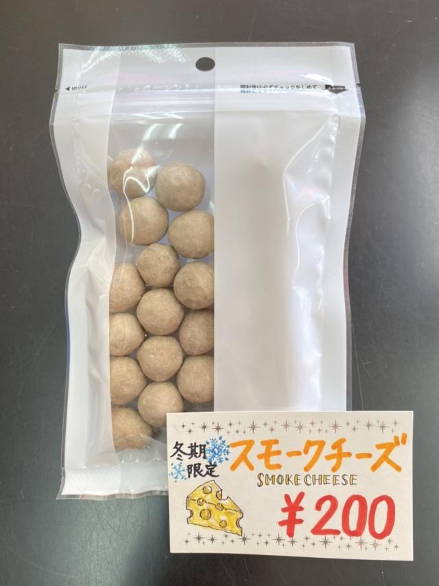 チョコレート菓子スモークチーズ 70g