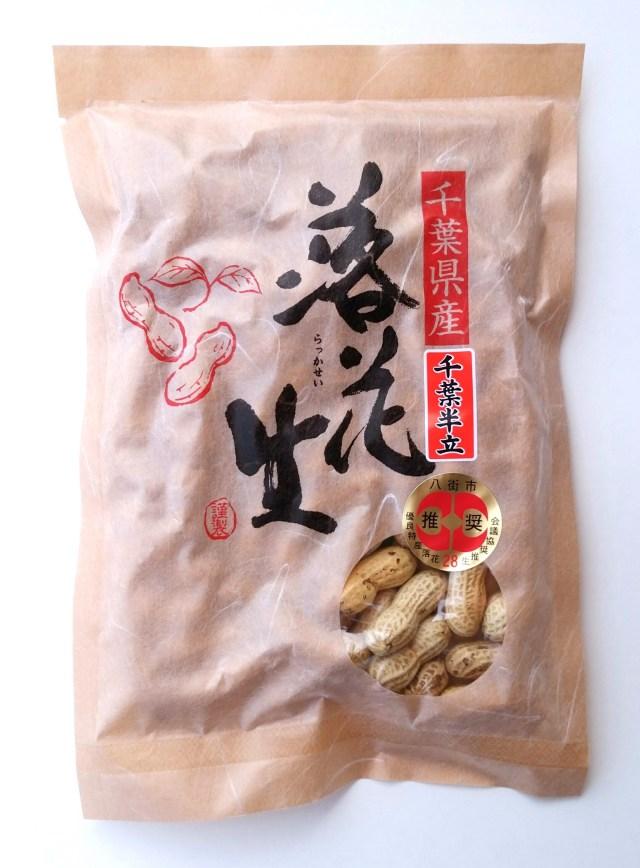 八街産風味豊かな殻つき落花生  150g(千葉半立種)
