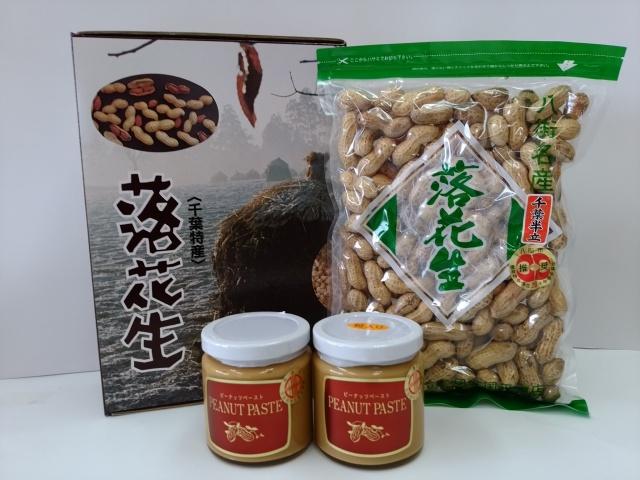 人気のピーナッツペースト2種と殻付落花生(千葉半立)の3点箱入れギフトセット