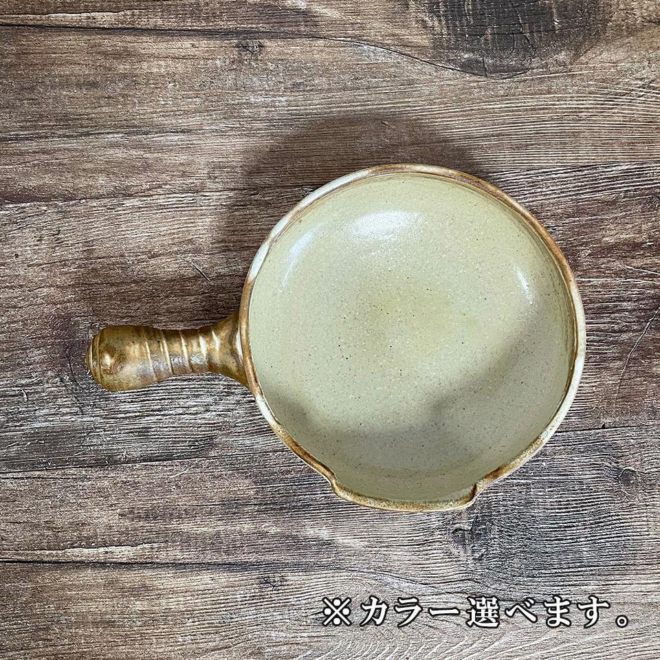 直火耐熱アヒージョ鍋(小)【窯元ろくろ(浅見大輔)】※受注生産